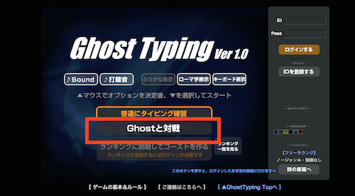 GhostTyping