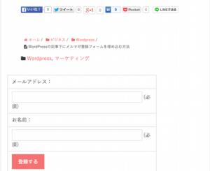 JCity登録フォームを記事に直接埋め込む