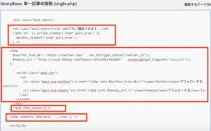 記事下にメルマガ登録フォームをHTML形式で埋め込む