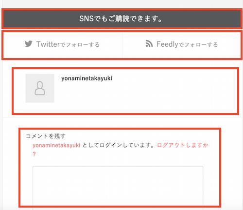 Xeoryでのsingle.php記事下