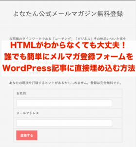 WordPress記事にメルマガ登録フォームを直接埋め込む方法