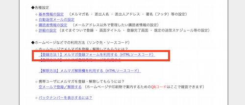 JCityで登録フォームをHTMLタグを使ってブログに直接埋め込む