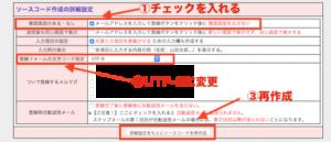 JCityでHTMLタグでフォームを埋め込む