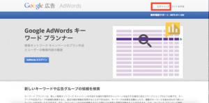 Googleキーワードプランナー ログイン画面
