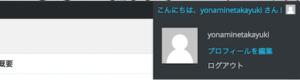 WordPressのアバターを変更する