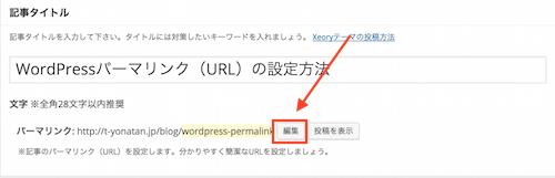 WordPressのパーマリンク設定方法