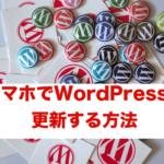 WordPress.comアプリ