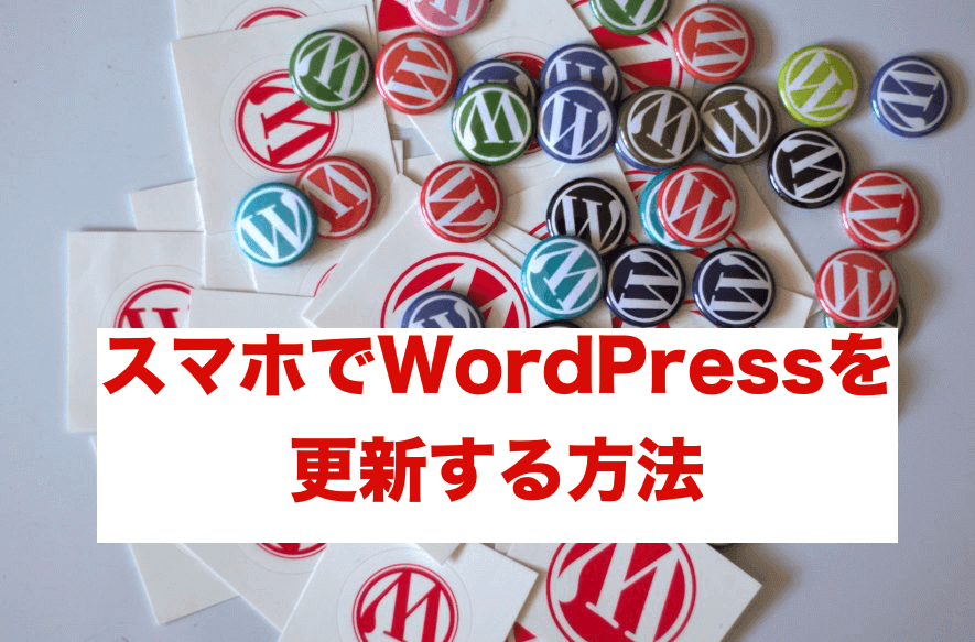 WordPress.comアプリ