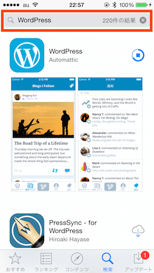 wordpress-smartphone5