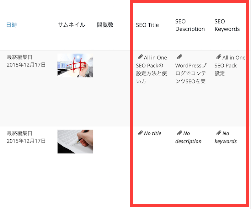 all_in_one_seo_pack 設定