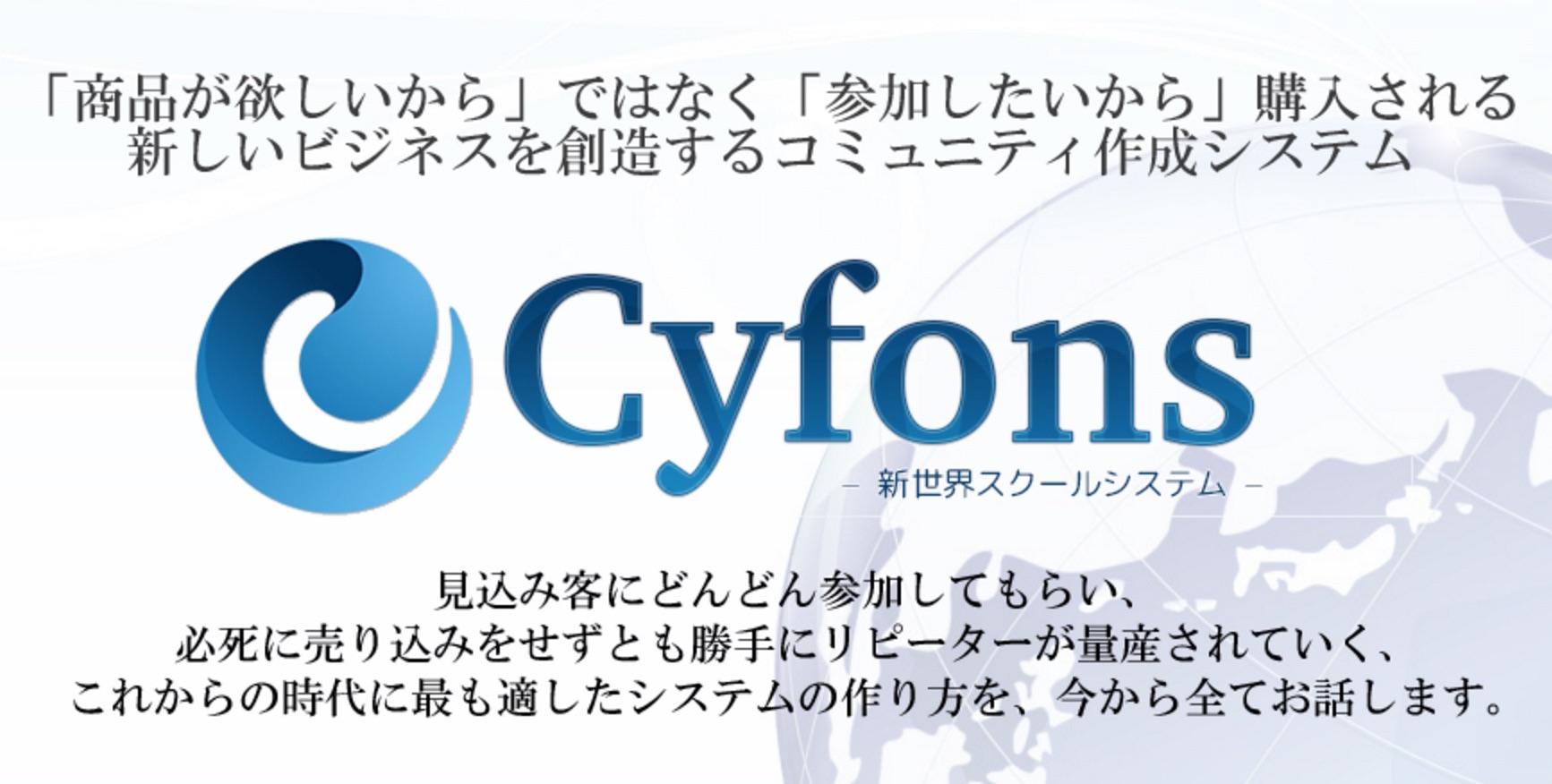 Cyfons フォーム カスタマイズ