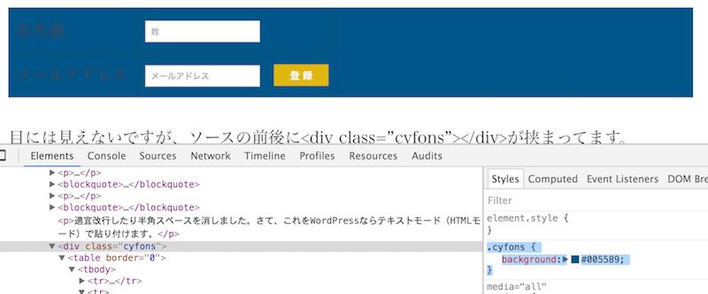 Cyfonsカスタマイズ
