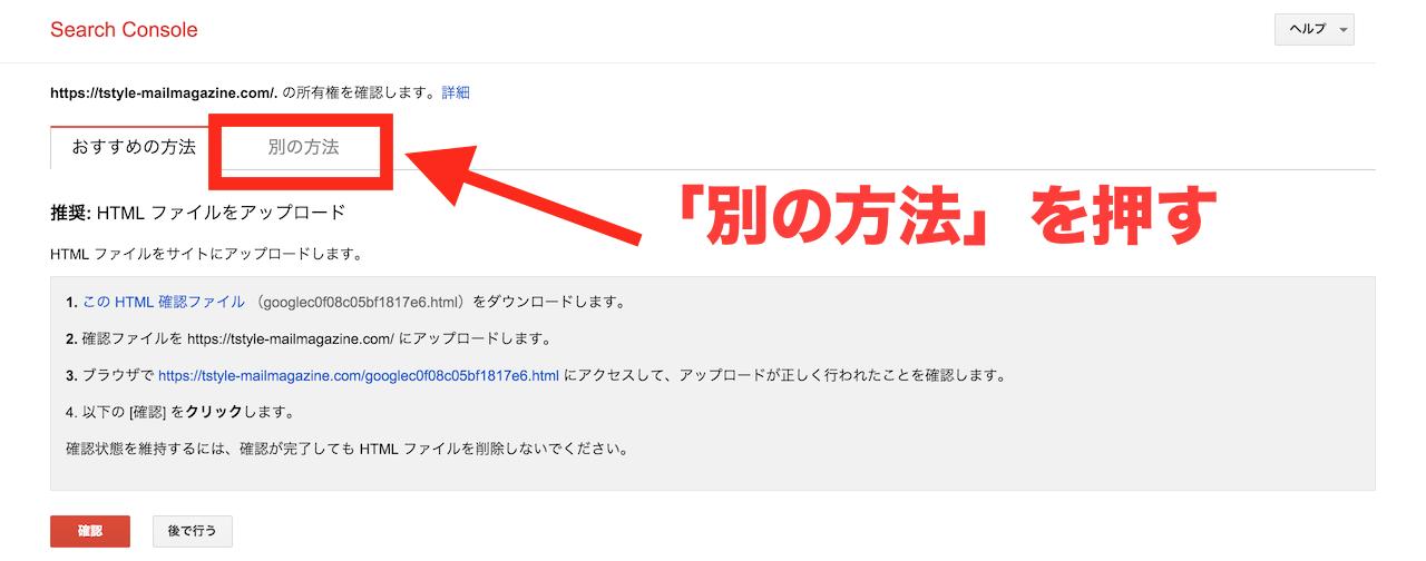 googlesearchconsoleの設定