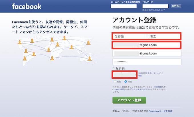 Facebookアカウントを新しく登録する