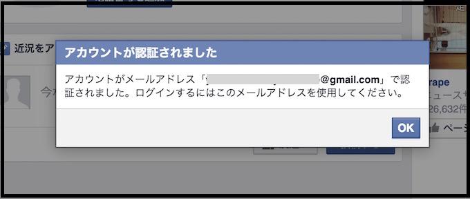 Facebookに登録完了