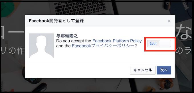 Facebook開発者登録