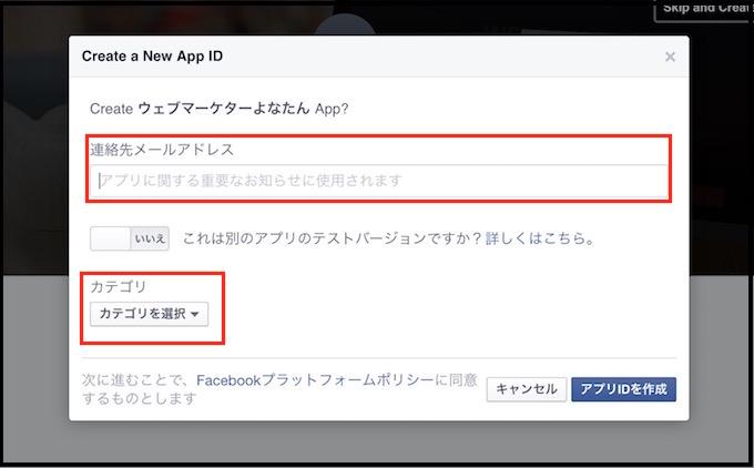 FacebookデベロッパーツールIDの取得方法