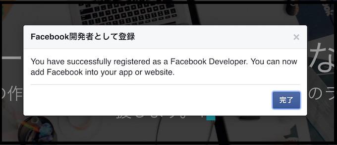 Facebook開発者登録の完了
