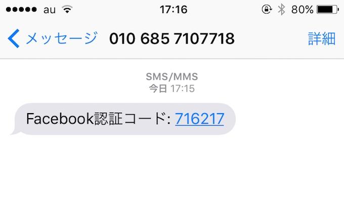 Facebook開発者登録。SMSで確認コードが送付される