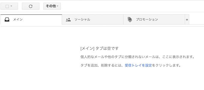 Gmailを英語から日本語に変更完了