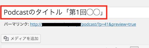 Podcastのはじめ方。