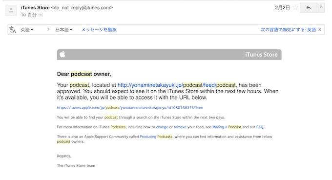 Podcastの始め方
