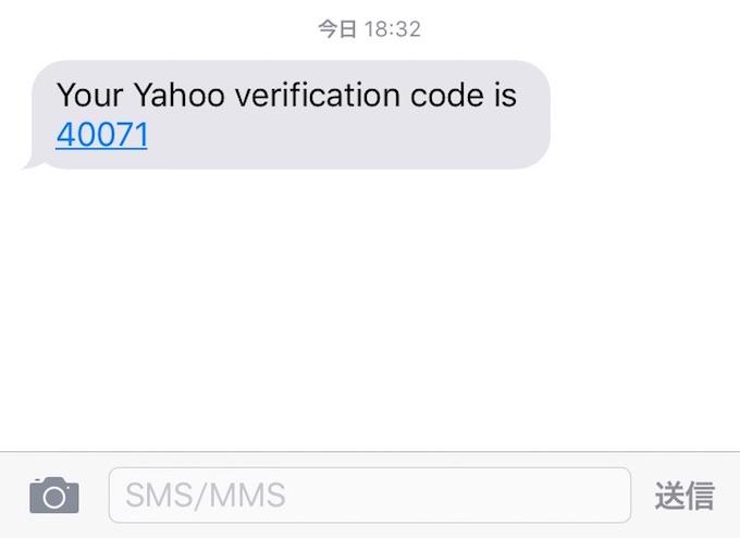 yahoo.comで電話番号認証をする