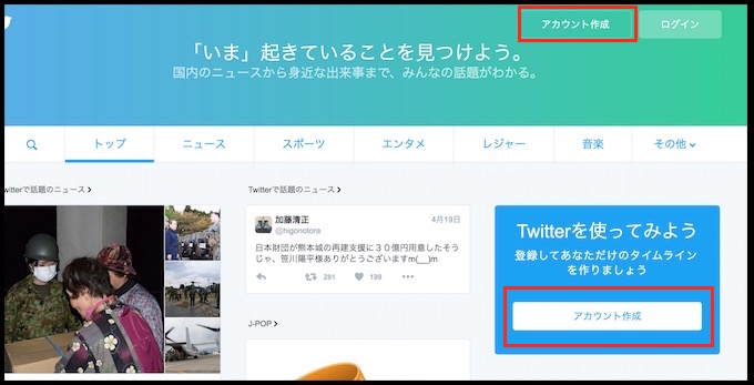 Twitterの新規登録方法。公式サイトへアクセス