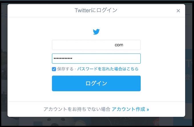Twitterの新規登録方法。ログイン方法