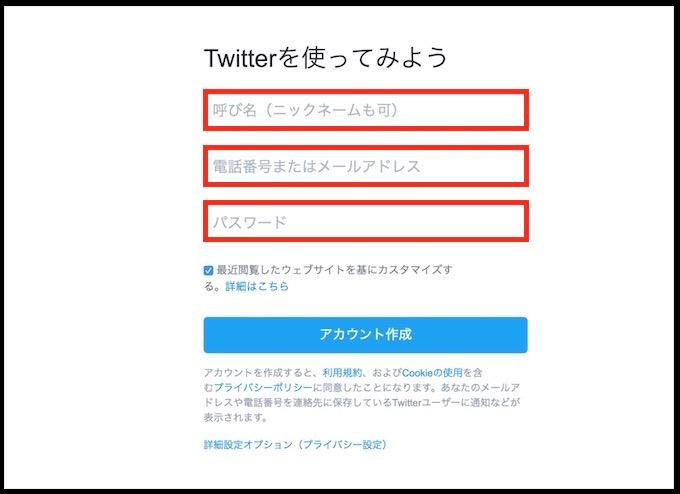 Twitterの新規登録方法。必要事項を入力