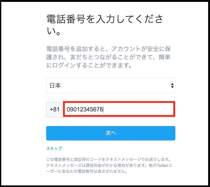 Twitterの新規登録方法。電話番号の入力