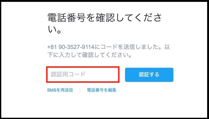 Twitterの新規登録方法。認証番号の入力