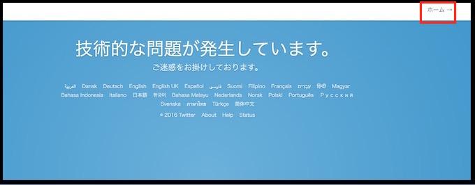 Twitterの新規登録方法。不正