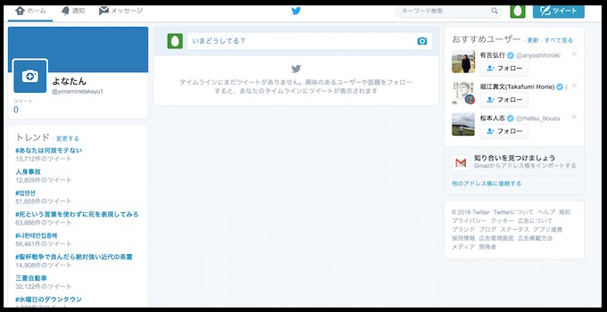 Twitterの新規登録方法。認証完了