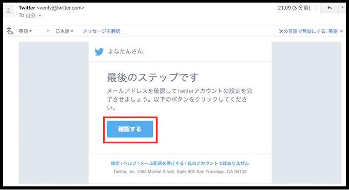 Twitterの新規登録方法。メールの確認