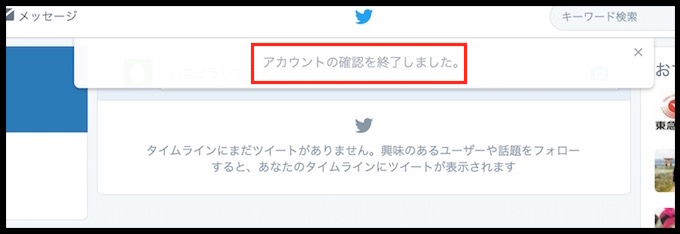 Twitterの新規登録方法。認証確認