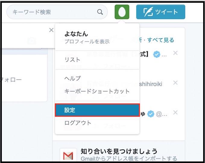TwitterのAPI Keyを取得する方法