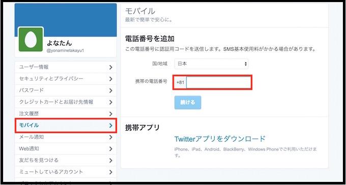 TwitterのAPI Keyを取得する方法。電話番号を登録する