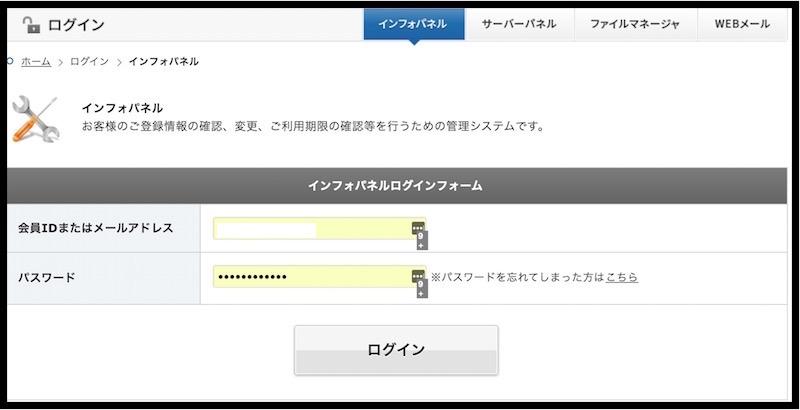XserverでSSL申請をする。インフォパネルにログイン