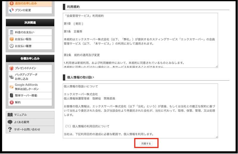 XserverでSSL申請、同意