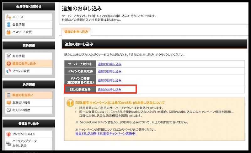 XserverでSSL申請