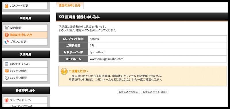 XserverでSSL申請。