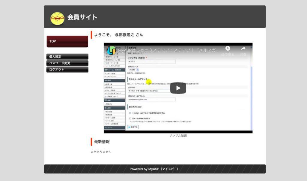 myASP会員サイトサンプル