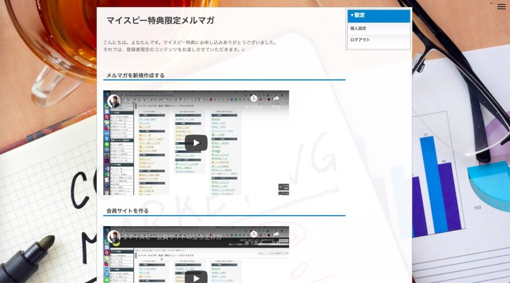 マイスピー会員サイトのカスタマイズが出来る特典サイト